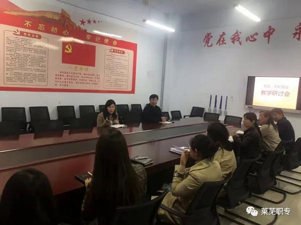 莱芜职业中专思政与学前教育专业召开教研会