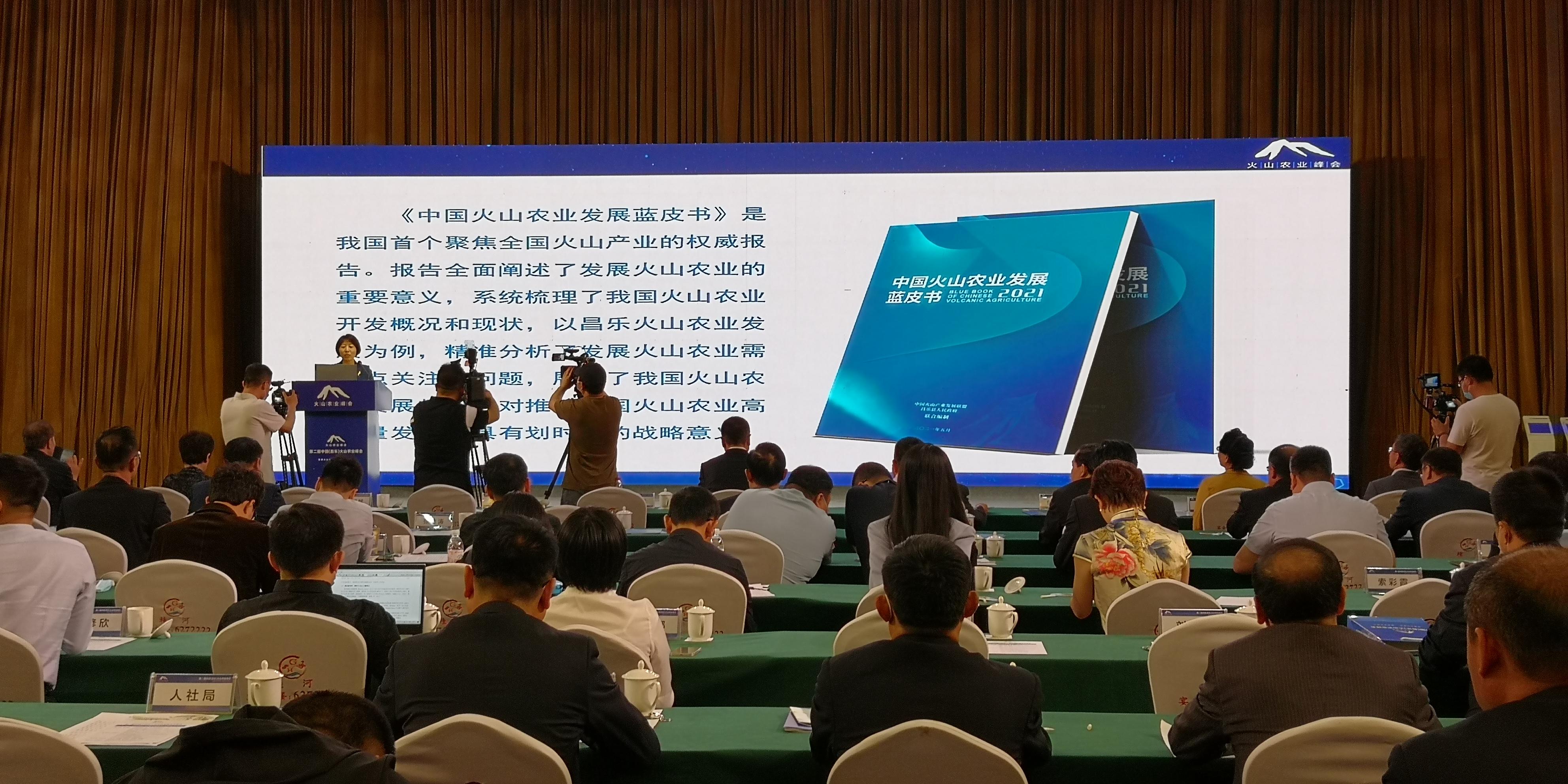 第二届中国(昌乐)火山农业峰会 5月17日隆重开幕