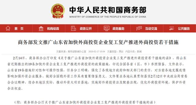 (商務部表揚山東19條加快外資企業復工復產推進外商投資的政策措施)
