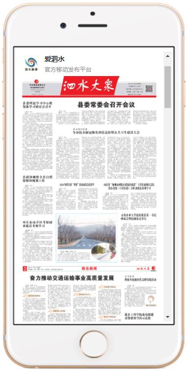 报纸0.png