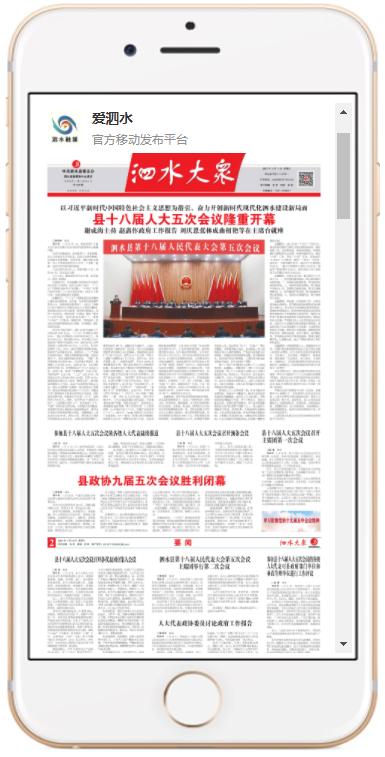 报纸3.png