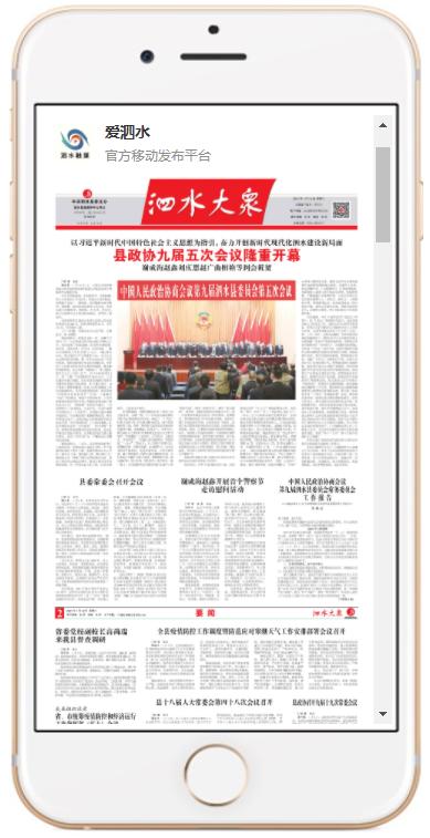 报纸1.png