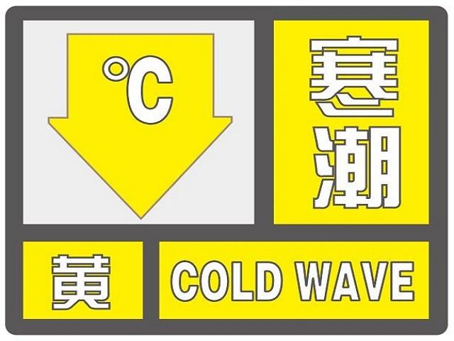 寒潮黄色预警