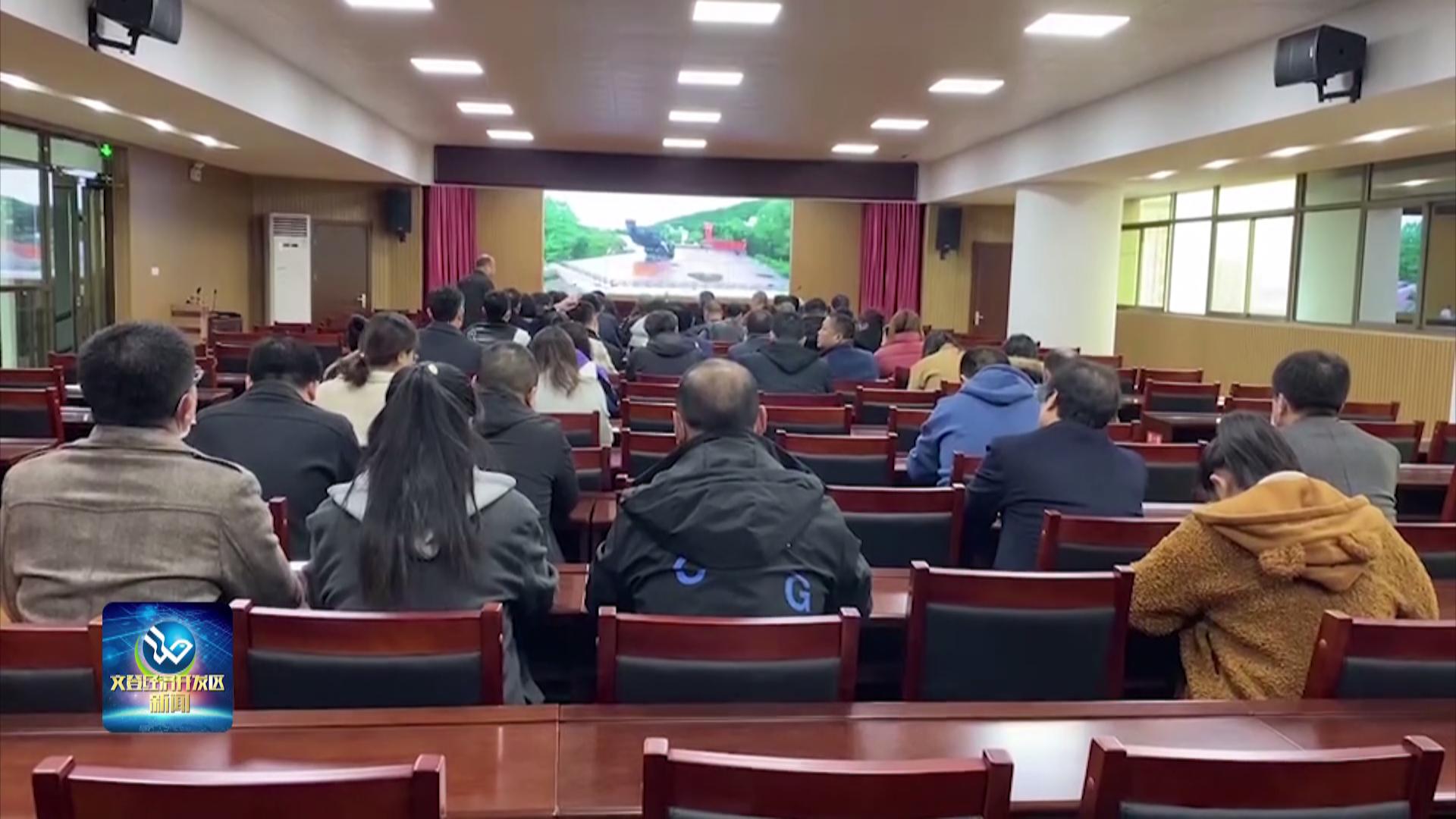 开发区机关党支部召开第一季度党员大会、党课及3月份主题党日活动