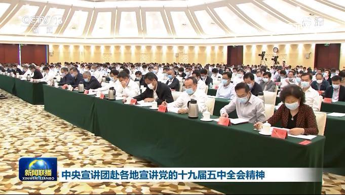 中央宣讲团赴各地宣讲党的十九届五中全会精神