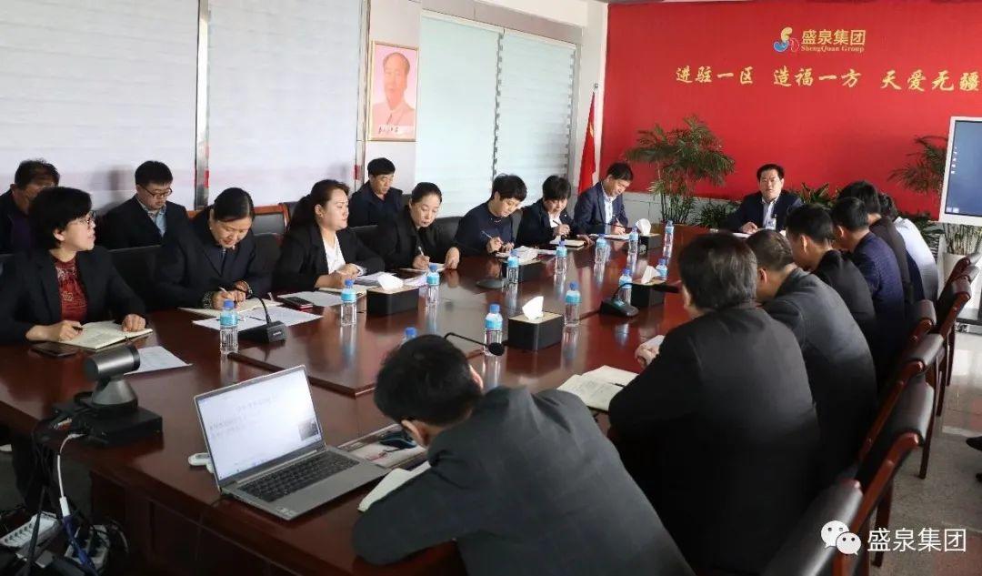 盛泉集团创新合作专题会议召开