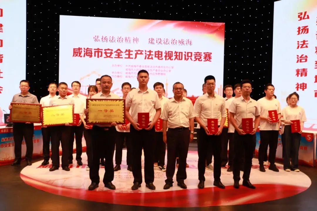 市水务集团荣获威海市安全生产法电视知识竞赛一等奖