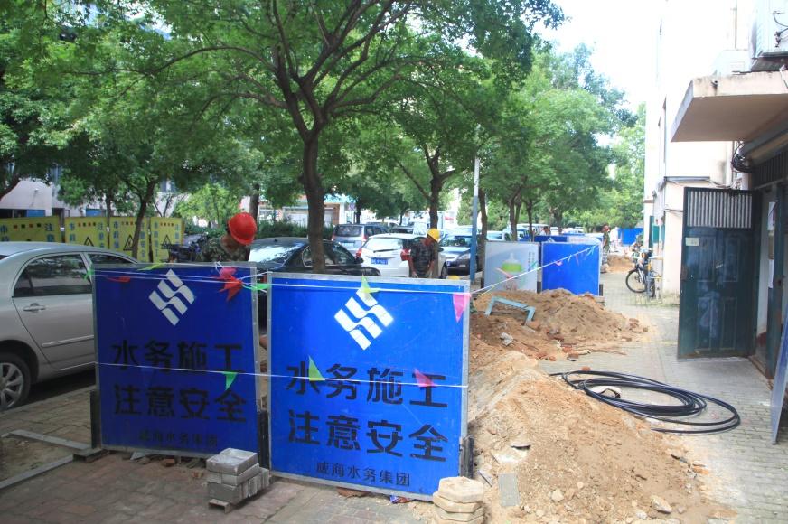 解决群众烦心事 助力威海营商行――市水务集团持续推进老旧小区供排水管网改造