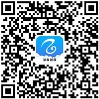 邹鲁融媒 新APP_副本.jpg