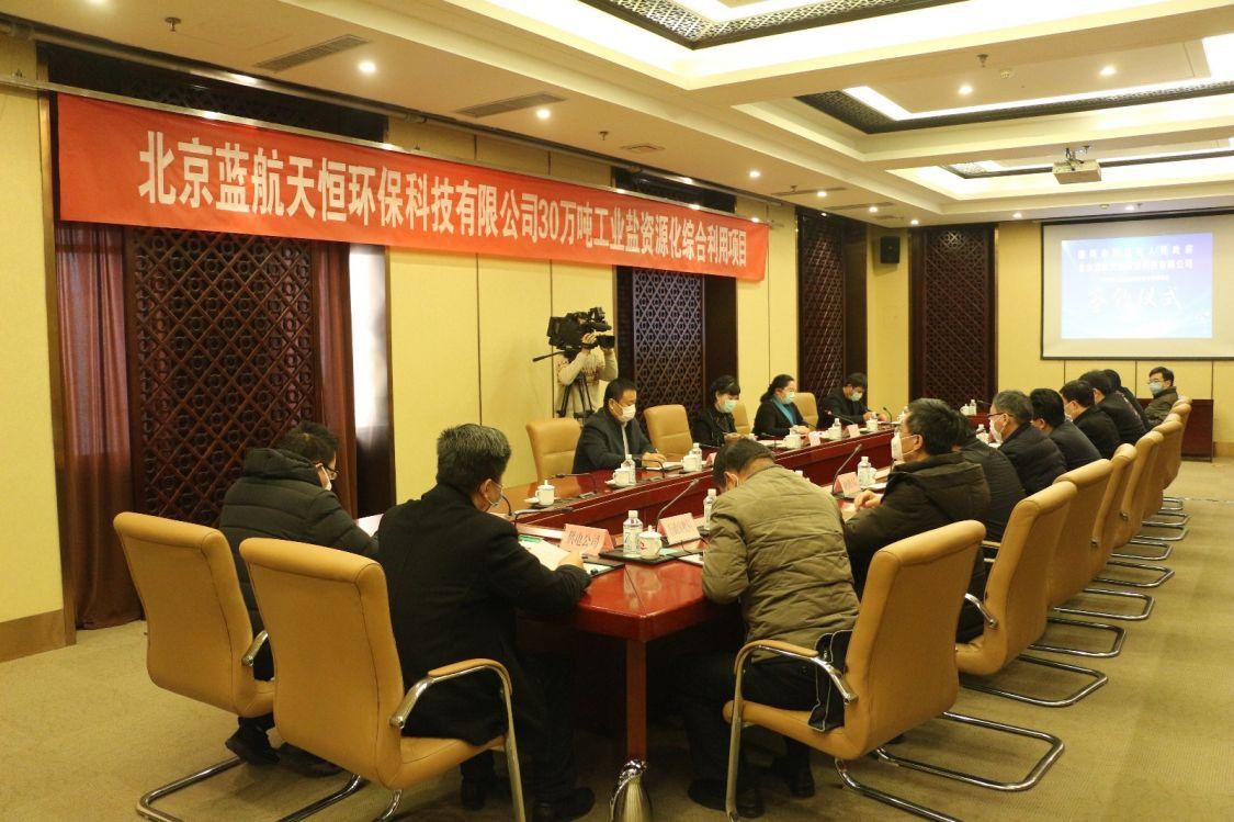 陵城区签约30万吨工业盐资源化综合利用项目