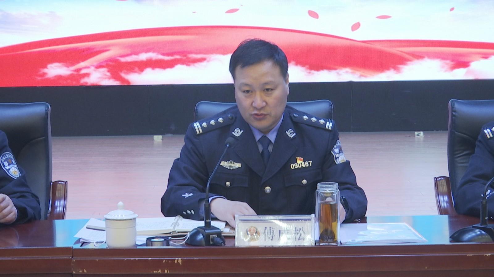 滨城区公安工作会议召开6