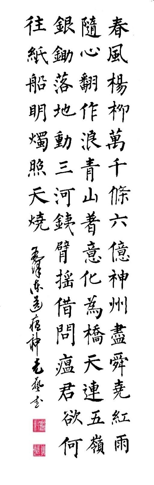 毛泽东七律《送瘟神》
