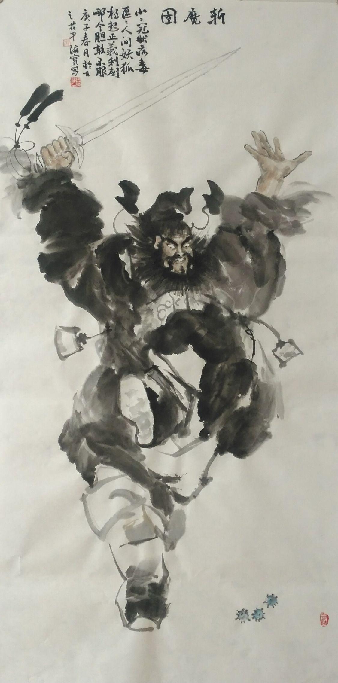 作品名称国画《斩魔图》小小冠状病毒,区区人间妖狐;扬起正义利剑,哪个胆敢不服。作者张海宝电话13468379963