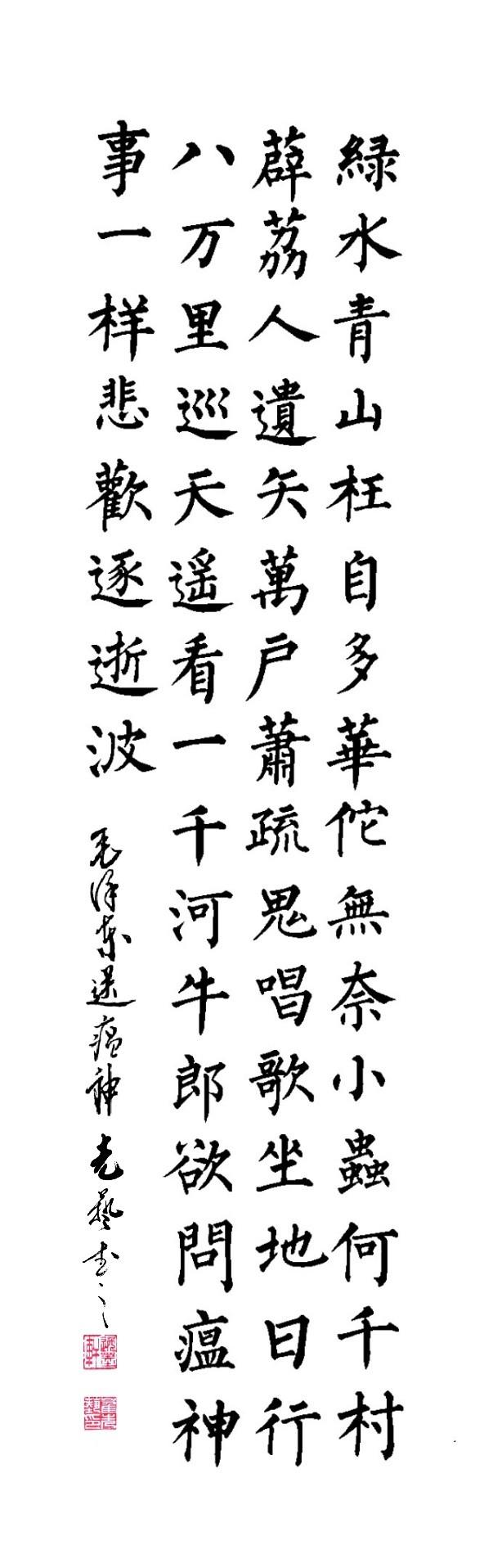 书法:毛泽东七律《送瘟神》作者:崔先义