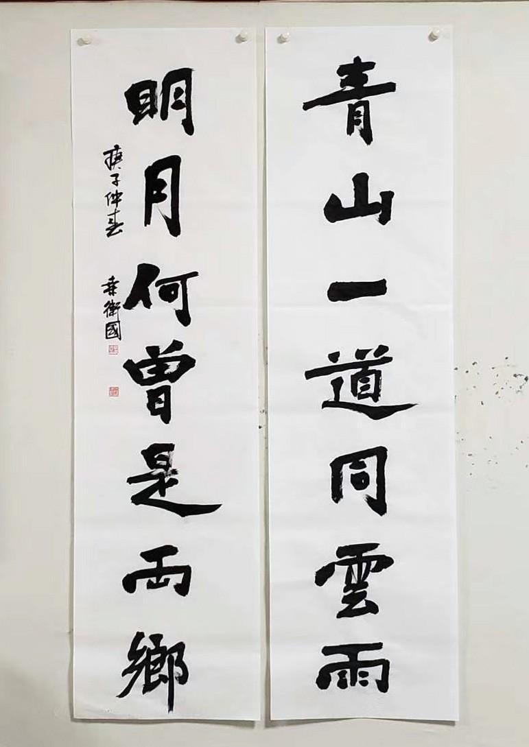 作品简介:对联《青山明月》。作者简介:桑卫国,字瞻云,号墨石轩主人,中国楷书艺术研究院研究员。