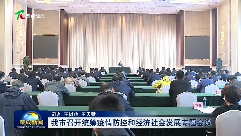荣成新闻_20200430_网站