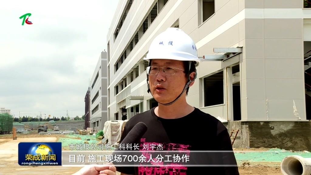 荣成新闻20200626